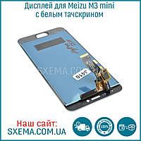 Дисплей для Meizu M3 з білим тачскріном, фото 1