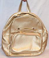 Женский золотистый рюкзак из искусственной кожи 28*31 см (черный)