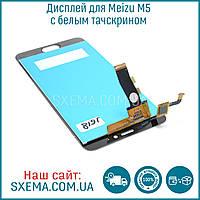 Дисплей  для Meizu  M5 с белым тачскрином, фото 1