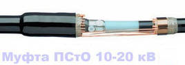 Муфта соединительная 3х20-500кв.мм 10-20кВ ПСтО 10/20-500