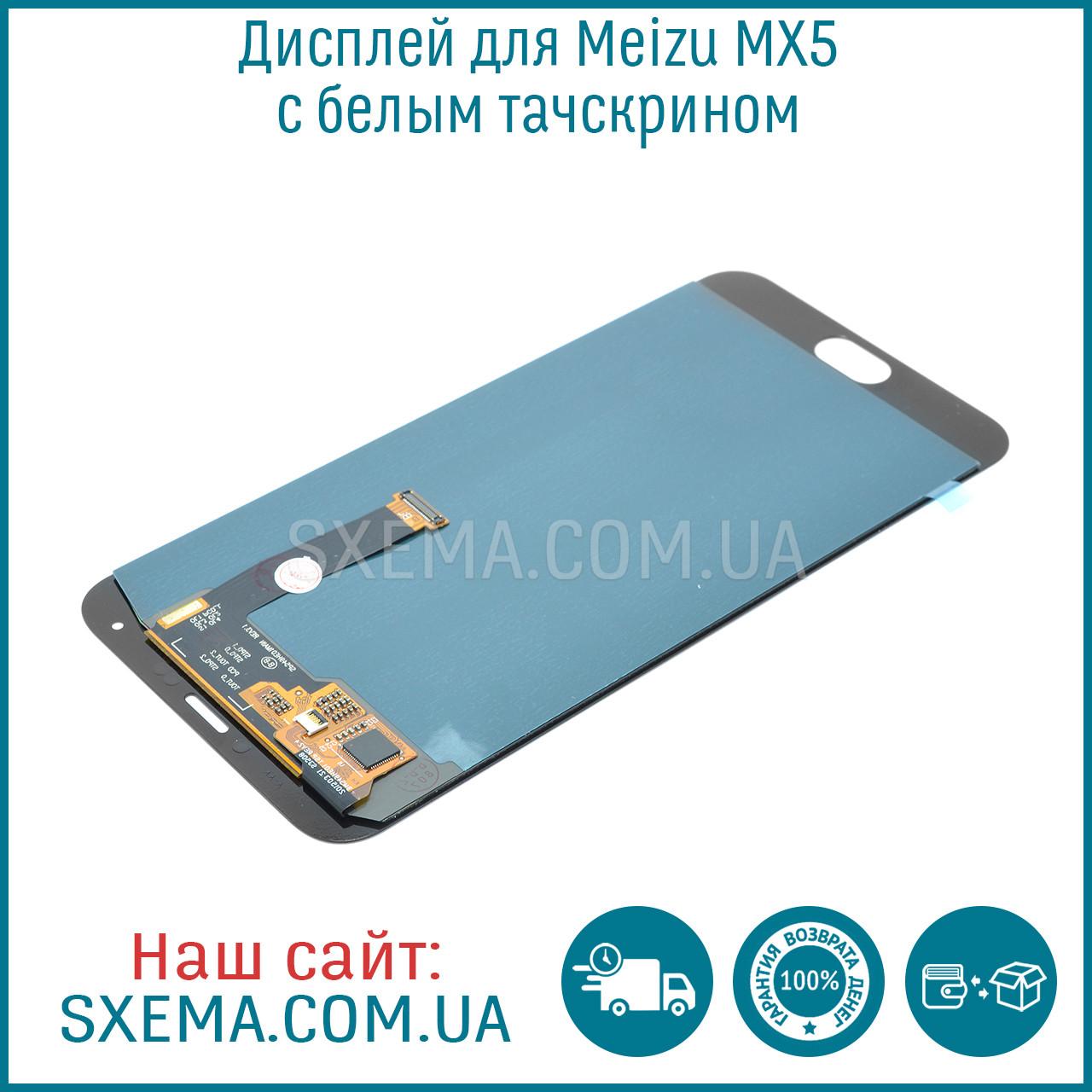 Дисплей  для Meizu  MX5 с белым тачскрином