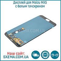 Дисплей  для Meizu  MX5 с белым тачскрином, фото 1