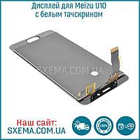 Дисплей  для Meizu  U10 с белым тачскрином, фото 1