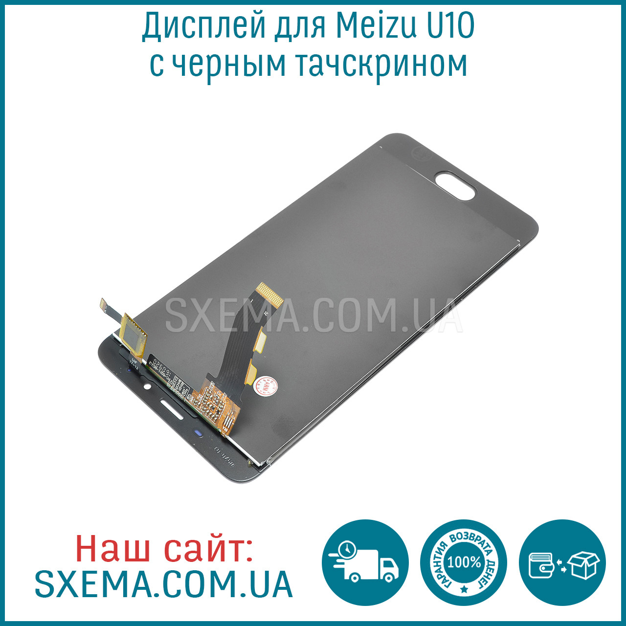 Дисплей  для Meizu  U10 с чёрным тачскрином