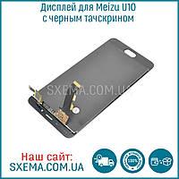 Дисплей  для Meizu  U10 с чёрным тачскрином, фото 1