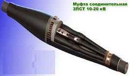 Муфта соединительная 3х70-120кв.мм 10-20кВ 3ПСт 10/20-70/120