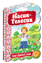 Івасик-Телесик.