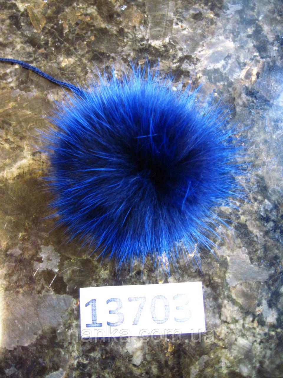 Меховой помпон Лиса, Тем. Синяя, 10 см, 13703
