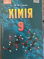 Хімія 9 клас. Підручник.