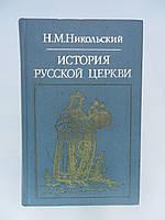 Б/у. Никольский Н.М. История русской церкви., фото 1