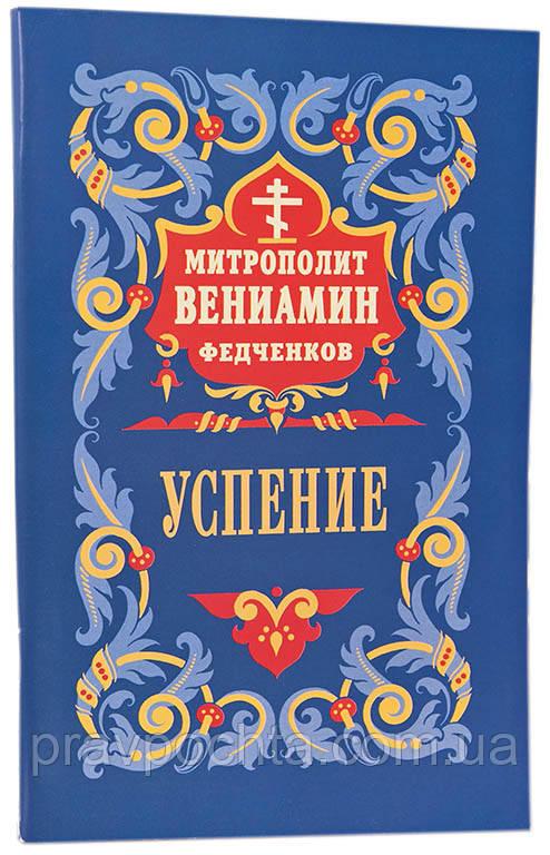 Успение Пресвятой Богородицы. Митрополит Вениамин Федченков