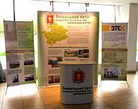 Вывставочный стенд Запорожской области