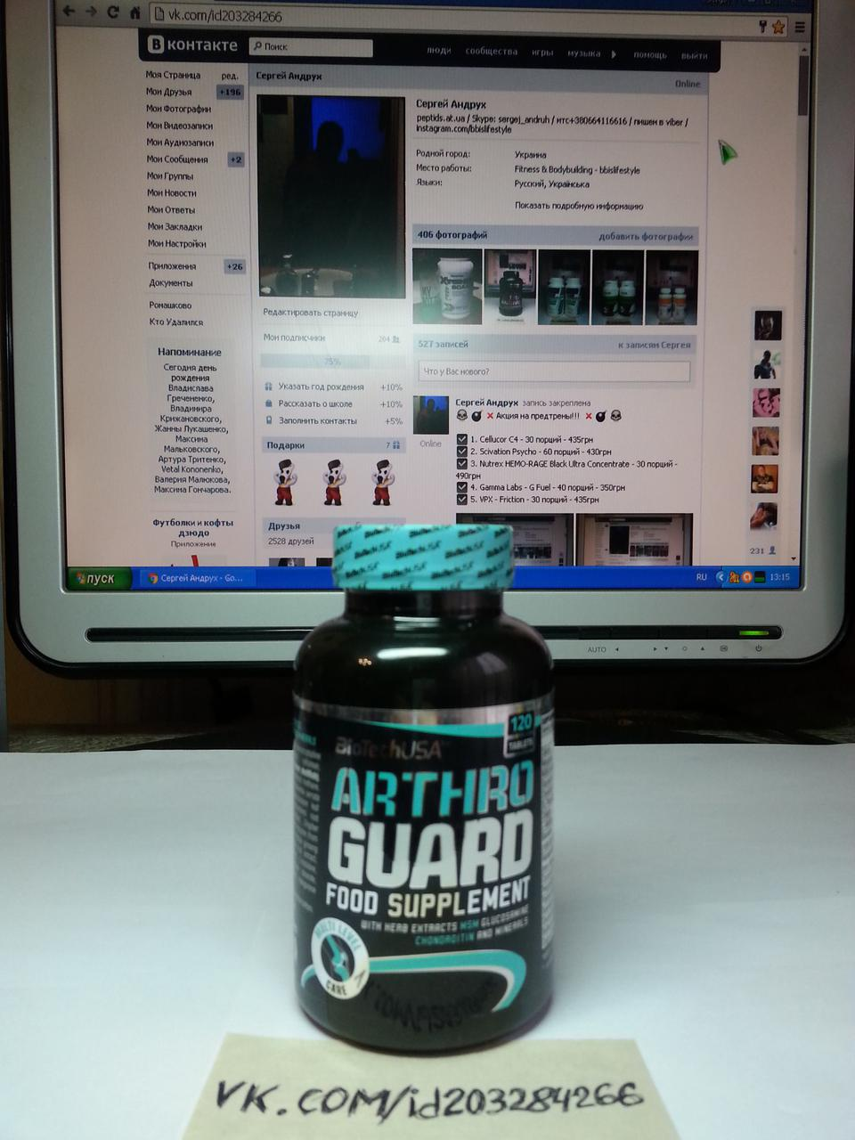 BioTech Artro Guard 120 табл