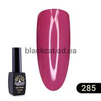 Гель лак Black Elite Global Fashion 8 ml №285