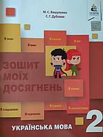 Українська мова 2 клас. Зошит моїх досягнень.