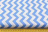 Ткань хлопковая с тёмно-голубыми зигзагами (№ 1476), фото 3