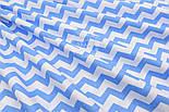 Ткань хлопковая с тёмно-голубыми зигзагами (№ 1476), фото 6