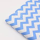 Ткань хлопковая с тёмно-голубыми зигзагами (№ 1476), фото 7