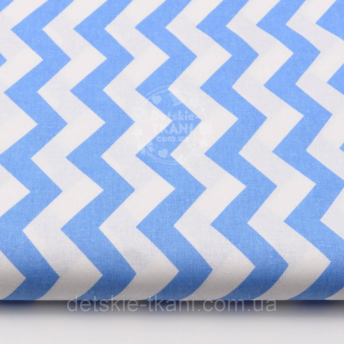 Ткань хлопковая с тёмно-голубыми зигзагами (№ 1476)