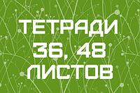 Тетради 36, 48 листов