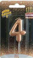Свеча цифра 4 Розовое золото (4,5см)