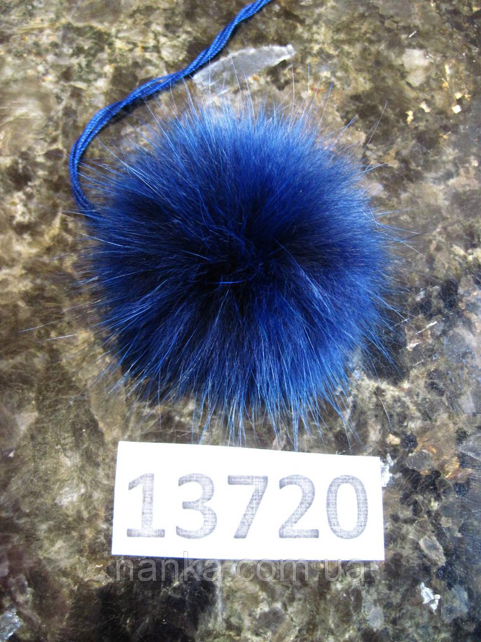 Меховой помпон Лиса, Тем. Синяя, 7 см, 13720