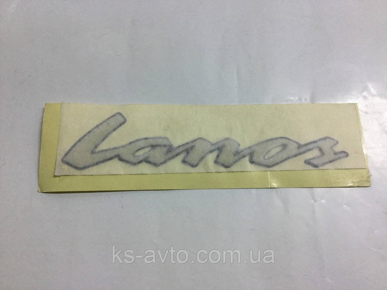 """Эмблема - надпись """"LANOS"""" силикон"""