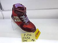 Кроссовки,  ботиночки демисезонные для девочки вишневые,27-32 раз.