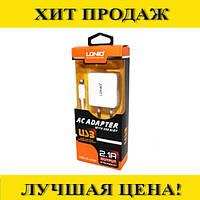 Мобильная зарядка Lonio 220v 2 USB + шнур iPhone H0034