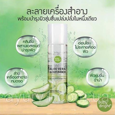 Лосьон для демакияжа с экстрактом алоэ и огурца / Baby Bright Aloe Vera & Cucumber Make up Cleansing Essence /