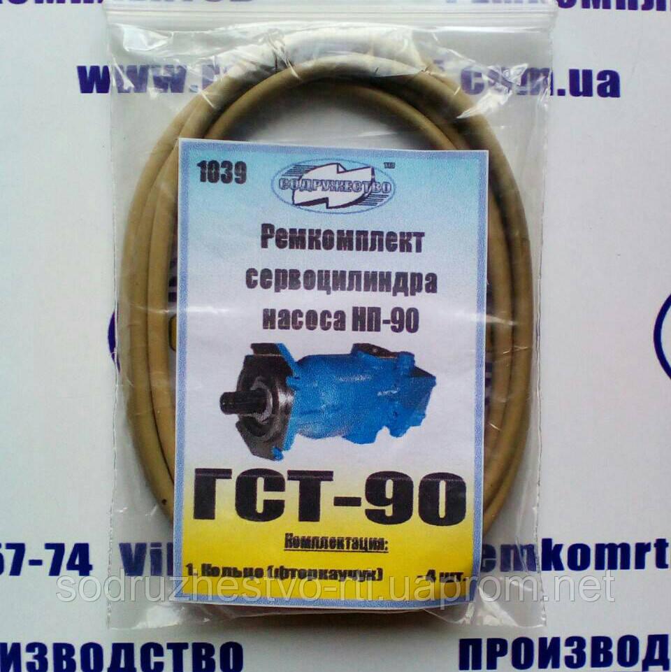 Ремкомплект сервоцилиндра насоса НП-90 ГСТ-90 комбайн Дон (фторкаучук ИРП1287)