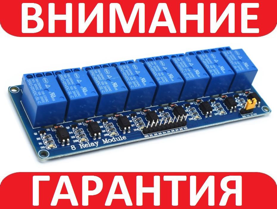 8 канальный модуль реле 5В для Arduino PIC ARM AVR