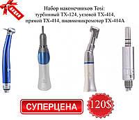 Набор стоматологических наконечников