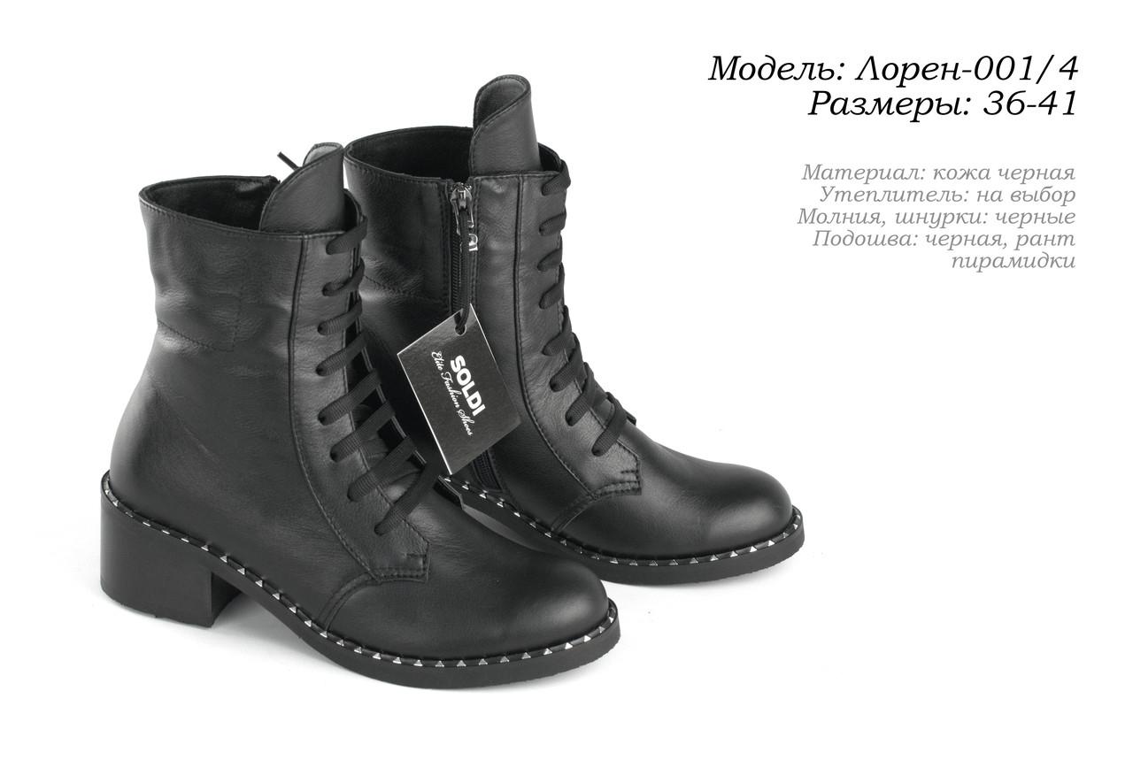 Шкіряне взуття. Україна.