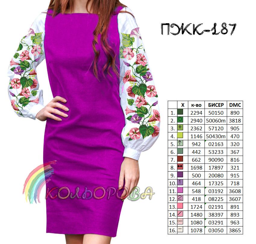 ПЖК-187А. Плаття жіноче комбіноване