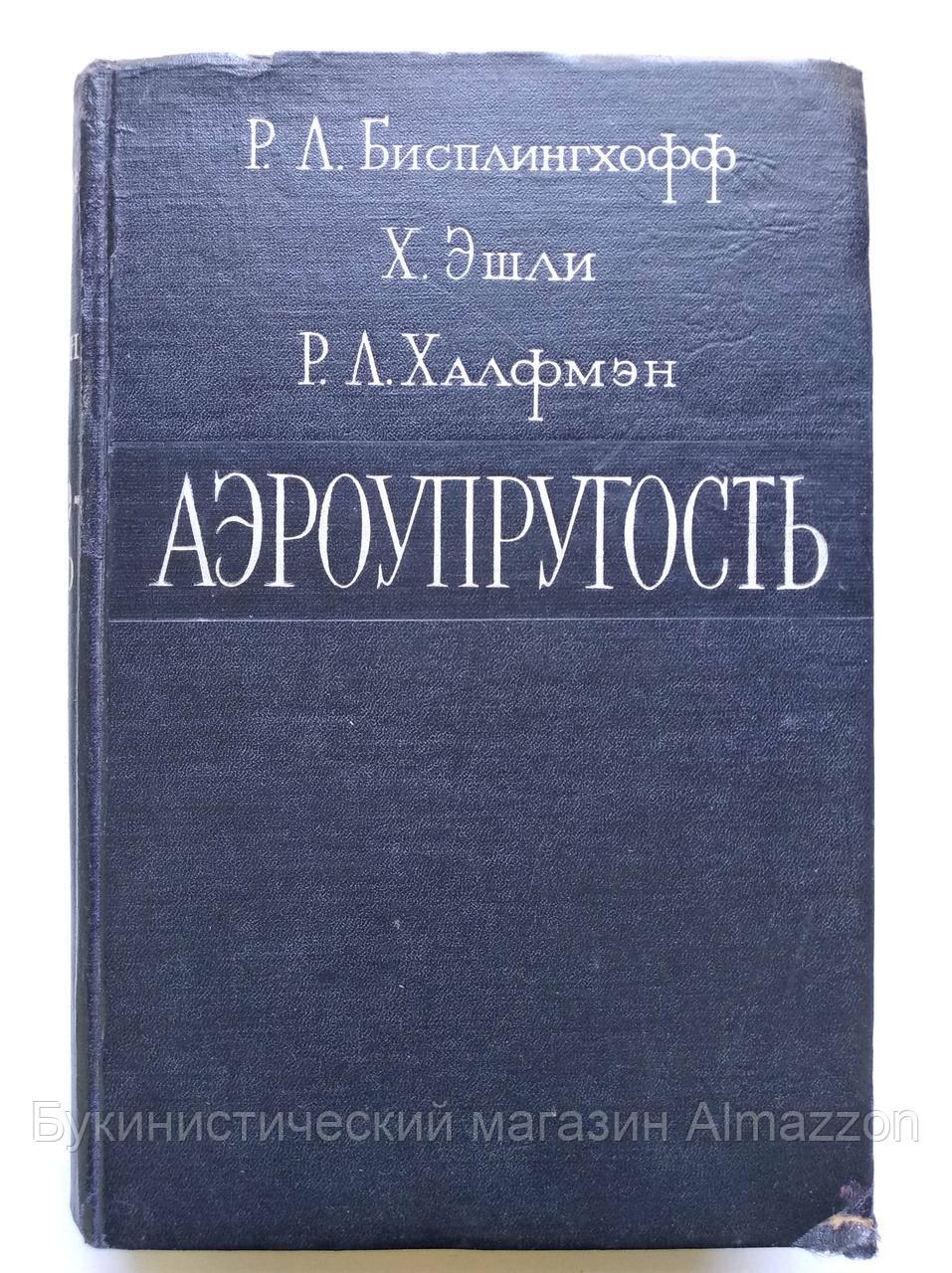 Р.Бисплингхофф Аэроупругость. 1958 год