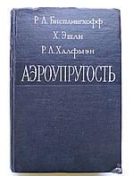 Р.Бисплингхофф Аэроупругость. 1958 год, фото 1