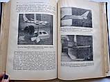 Р. Бисплингхофф Аэроупругость. 1958 рік, фото 6