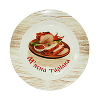 30000-007 Тарелка 18 см 'Мясная тарелка'.