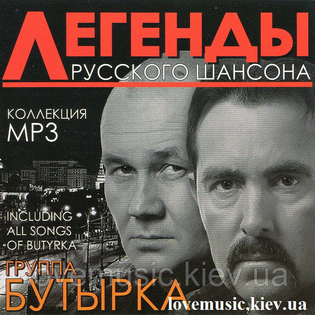 Музичний сд диск БУТИРКА Легенди російського шансону (2011) mp3 сд
