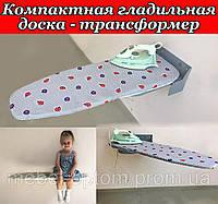 Скидки на Гладильные доски-комоды в Украине. Сравнить цены, купить ... 0e95830d280