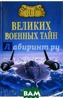 Курушин Михаил Юрьевич 100 великих военных тайн