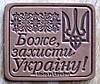Магнит на холодильник зі шкіри Боже захисти Україну!