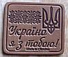 Магнит на холодильник из кожи Україно я з тобою!