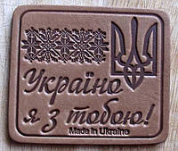 Магнит на холодильник из кожи Україно я з тобою!, фото 1