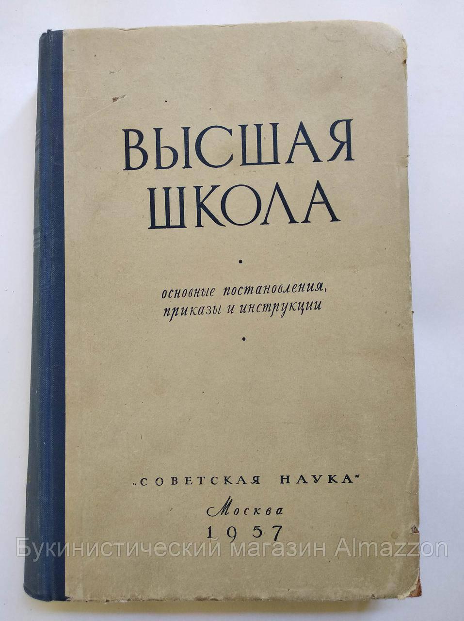 Высшая школа. Основные постановления, приказы и инструкции. 1957 год