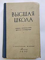 Высшая школа. Основные постановления, приказы и инструкции. 1957 год, фото 1