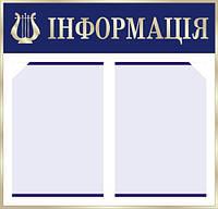 """""""Куточок покупця (споживача)"""" (р-р 50х48 см, 2 кармана ф. А4)"""