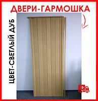 Двери гармошка глухая - цвет светлый дуб. Нестандартные размеры. Ширина 90см.