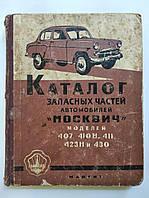Каталог запасных частей автомобилей «Москвич» моделей 407, 410Н, 411, 423Н и 430. 1960 год